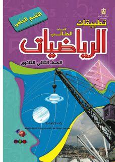 تحميل كتاب تطبيقات الرياضيات Pdf للصف الثاني الثانوي علمي ـ مصر 2017 Math Books Free Math Resources Free Math