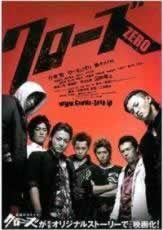 Japanese Movie : Crows Zero