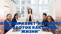 """Онлайн-Квест""""Интернет заработок как стиль жизни"""" Internet Marketing, Cinema, Business, Movies, Online Marketing, Store, Business Illustration, Movie Theater"""