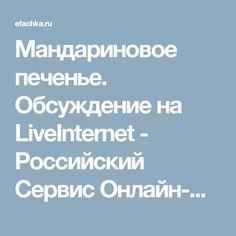 Мандариновое печенье. Обсуждение на LiveInternet - Российский Сервис Онлайн-Дневников