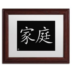 'Family - Horizontal Black' Matte, Wood Framed Wall Art