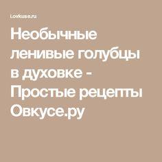 Необычные ленивые голубцы в духовке - Простые рецепты Овкусе.ру
