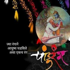 Good Morning Images Hd, Good Morning Quotes, Birth Month Meanings, Marathi Quotes, Hindi Quotes, Hindu Deities, Hinduism, Saints Of India, Marathi Calligraphy