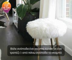 #TipOfTheDay: Μάθε πώς θα φτιάξεις μόνος σου ένα όμορφο γούνινο σκαμπό με μηδαμινό κόστος! #ekos #eshop #pou_panta_itheles