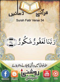 Roshni Centre: Qurani Duain Quran Pdf, English Words, Islamic Quotes, Centre, Books, Livros, Libros, Book, Book Illustrations