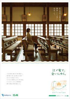 江ノ電で会いにゆく。 2015 冬