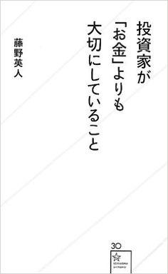 Amazon.co.jp: 投資家が「お金」よりも大切にしていること (星海社新書): 藤野 英人: 本