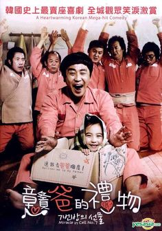 YESASIA: YumCha! - Editor's Pick : Miracle in Cell No.7 (2013 ...