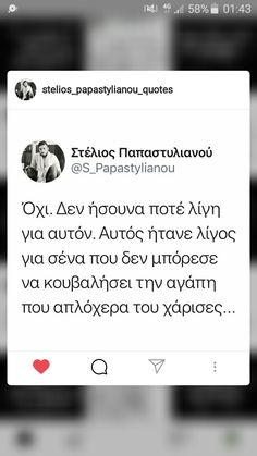 Greek Quotes, Forever Love, It Hurts, Boobs, Life Quotes, Poetry, Thoughts, Motivation, Feelings