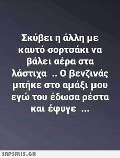 Funny Quotes, Funny Memes, Funny Greek, Cheer Up, English Quotes, Humor, Funny Stories, Ss, Twitter