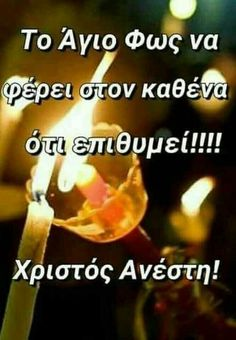 Orthodox Easter, Greek Easter, Religion Quotes, Motivational Quotes, Inspirational Quotes, Unique Quotes, Good Morning, Birthday Cards, Diy And Crafts