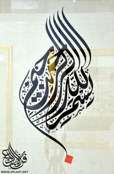 Arabic Calligraphy - Bismillah (BIG COLLECTION) | TurnToIslam