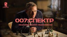 007:Спектр / Рецензия   Рецензии на Cineast   007: СПЕКТР, Spectre, Сэм Мендес, Леа Сейду, Моника Беллуччи, Дэйв Батиста, Кристоф Вальц