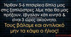 Funny Qoutes, Greek Quotes, Minions, Wax, Angels, Jokes, Sayings, Happy, Humor