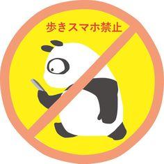 【一日一大熊猫】 2015.2.21 歩きスマホで事故が多いみたいだよ。 そんなにいそいそしなくても ちょっと落ち着けば今触らなくてもイイ事もあるね。 #pandaJP http://osaru-panda.jimdo.com