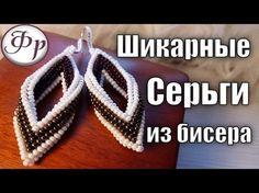Видео мастер класс: плетем эффектные серьги из бисера - Ярмарка Мастеров - ручная работа, handmade