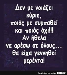 Jokes Quotes, Memes, Funny Greek, Greek Words, Greek Quotes, Laugh Out Loud, Funny Photos, Funny Jokes, Wisdom