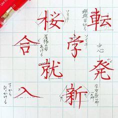 もーすぐはーるですねぇー . . #ちょっと太ってみませんか #就職#進学#転勤#新生活 #字#書#書道#ペン習字#ペン字#ボールペン #ボールペン字#ボールペン字講座#硬筆 #筆#筆記用具#手書きツイート#手書きツイートしてる人と繋がりたい#文字#美文字 #calligraphy#Japanesecalligraphy Japanese Calligraphy, Calligraphy Art, Japanese Handwriting, Writing Station, Hiragana, Beautiful Calligraphy, Chinese Characters, Penmanship, Japanese Language
