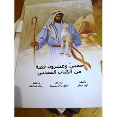 Amazon.com: 25 Favorite Stories from the Bible by Ura Miller / Arabic Language Edition: Bible Society: Books $14.99