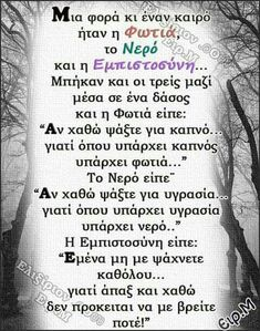 Αλήθεια! !!!! Unique Quotes, Best Quotes, Love Quotes, Funny Quotes, Inspirational Quotes, Poetry Quotes, Words Quotes, Sayings, Quotes Quotes