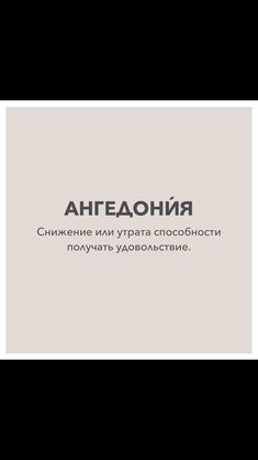 Ангедония Vocabulary, Philosophy, Meant To Be, Psychology, Language, Wisdom, Life, Words, Quotation