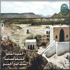 السبع المساجد - مسجد الفتح والخندق