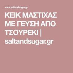 ΚΕΙΚ ΜΑΣΤΙΧΑΣ ΜΕ ΓΕΥΣΗ ΑΠΟ ΤΣΟΥΡΕΚΙ | saltandsugar.gr