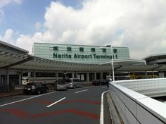 Arrival Day: Narita International Airport A close friend recommended that we time our flight to arrive in the mid to late afternoon to help with jetlag.  Great tip, because by the time we got to Tokyo it made sense to eat dinner and fall asleep.