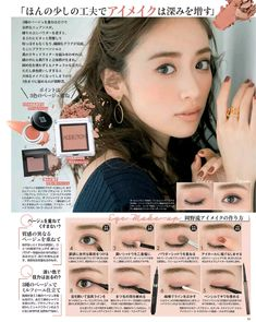 Peachy bronze summer Asian makeup | #asianmakeup #summermakeup | THE BEAUTY VANITY Beauty Vanity, Asian Make Up, Summer Makeup, Eye Makeup, Hoop Earrings, Bronze, Jewelry, Fashion, Asian Makeup