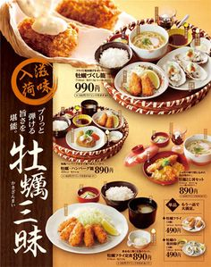 simple design with good pleasing. pictures with the food and their descriptions Food Graphic Design, Food Menu Design, Food Poster Design, Web Design, Flyer Design, Japanese Menu, Japanese Logo, Dm Poster, Menu Layout