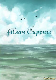 Читать мангу на русском Плач сирены (Siren's Lament). instantmiso Новые главы…