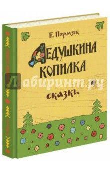 Пермяк Евгений- Дедушкина копилка ISBN: 978-5-4335-0133-1