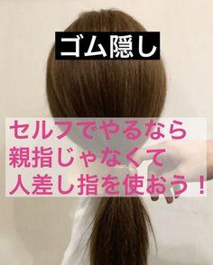いいね!574件、コメント19件 ― 【高砂・美容師】平岡歩 ヘアアレンジ hairarrangeさん(@ayumi_hiraoka)のInstagramアカウント: 「セルフでやるゴム隠しの方法♪ よく、美容師さんがあげてる動画で親指を引っ掛けてっゆう感じなんですが、実はセルフでやる場合親指引っ掛けるって、 僕考えてみたんですが、 まー無理ですよねw…」