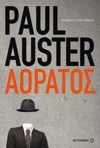 Αόρατος του Paul Auster (Εκδόσεις Μεταίχμιο) - Tranzistoraki's Page!