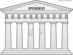 The 6 pillars of a positive mental attitude create a compelling vision of success. Build habits around them and use them regularly to achieve true mastery. Greece Mythology, Greek Language, Second Language, Positive Mental Attitude, Parthenon, International Day, Greek Gods, Travel Themes, Ancient Civilizations