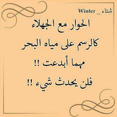 بالفعل !! Quotations, Qoutes, Life Quotes, Arabic Quotes, Proverbs, Vows, Philosophy, Knowledge, Advice