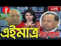 Bangla Vision News 26 July 2017 Bangla News Latest Update