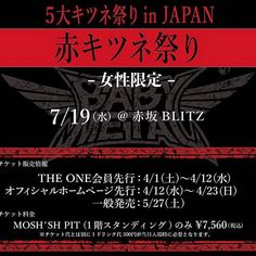 #BABYMETAL #5大キツネ祭り in JAPAN!!女性限定-MEGITSUNEだけの祭典「赤キツネ祭り」は7/19(水)赤坂BLITZで開催!!現在THE ONE先行受付中DEATH!! http://www.babymetal.jp/news/detail.php?id=509 #BabyandMother #BabyClothing #BabyCare #BabyAccessories