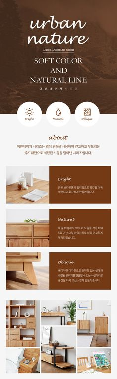 [[어반네이처] A형 렌지대] Web Design, Page Design, Urban Nature, Natural Line, Event Page, Album Design, Page Layout, Soft Colors, Banner