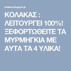 ΚΟΛΑΚΑΣ : ΛΕΙΤΟΥΡΓΕΙ 100%! ΞΕΦΟΡΤΩΘΕΙΤΕ ΤΑ ΜΥΡΜΗΓΚΙΑ ΜΕ ΑΥΤΑ ΤΑ 4 ΥΛΙΚΑ!