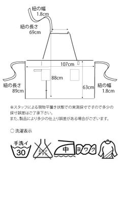 【K1340】フレンチリネン2wayホルターネックエプロン Sewing Hacks, Sewing Projects, Apron Pattern Free, Pinafore Pattern, Barber Apron, Leather Apron, Apron Designs, Cute Aprons, Chef Apron