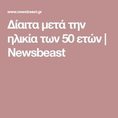 Δίαιτα μετά την ηλικία των 50 ετών | Newsbeast Healthy Beauty, Healthy Tips, Health And Beauty, Healthy Recipes, Healthy Foods, Health Diet, Health And Wellness, Health Fitness, Loose Weight Food