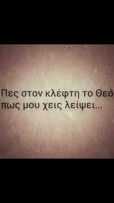 Πες στον κλέφτη το Θεό πως μου 'χεις λείψει ... Speak Quotes, Poetry Quotes, Smart Quotes, Best Quotes, Saving Quotes, Wattpad Quotes, Sad Day, Greek Words, Live Laugh Love