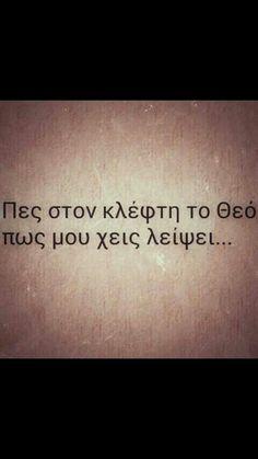 Πες στον κλέφτη το Θεό πως μου 'χεις λείψει ... Speak Quotes, Poetry Quotes, Smart Quotes, Best Quotes, Saving Quotes, Wattpad Quotes, Greek Words, Live Laugh Love, Love You