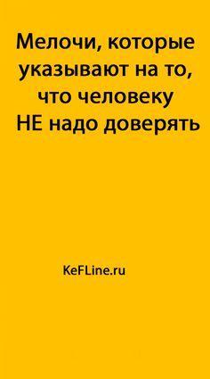 Life Motivation, Self Development, Planner Stickers, Texts, Psychology, Mindfulness, Lol, Relationship, Education
