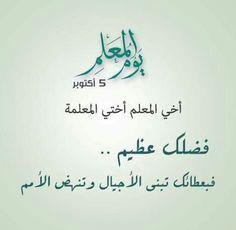 World Teacher Day, World Teachers, Arabic Alphabet For Kids, Teachers' Day, Arabic Quotes, Quote Of The Day, Iphone Wallpaper, Eid, School