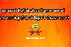 Latest Bhagva Status Shri Ram Wallpaper, Shri Ram Photo, Aham Brahmasmi, Shiva Meditation, Rajput Quotes, Hindu Tattoos, Hindu Quotes, Ram Photos, Army Love