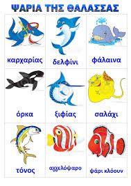 Preschool Class, Preschool Education, Learning Letters, Kids Learning, Greek Language, Second Language, Learn Greek, Fish Crafts, School Lessons