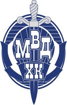 minor hockey league russian HC MVD - Google Search 3a28c6113a497