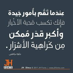 JH Dima typeface  #arabicfonts  #arabic #arabicarts #signage #infographics #publicplace #arabicfonts #kufic #modern #exhibition  #branding #advertising  #logo #graphicdesign #corporateidentity #joehatem #jhfonts #jhhala  #arabictypography  #typedesign #typeface #infographic  #typedesign  #eu #europe #uk #london #geometric #arts #jhdima #typography  #ghandi